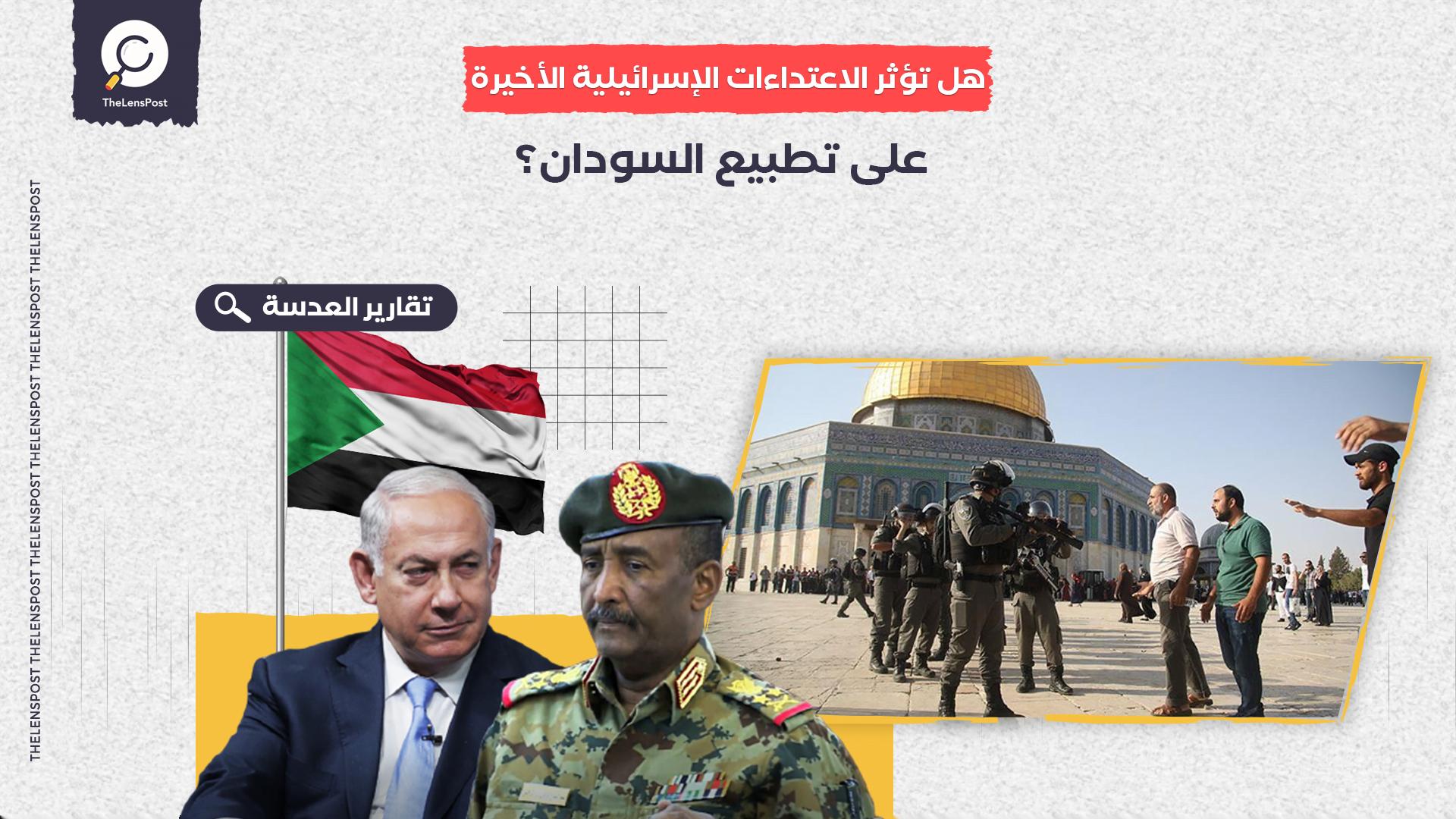 هل تؤثر الاعتداءات الإسرائيلية الأخيرة على تطبيع السودان؟