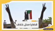 حزب الأمة السوداني يدعو لترك قضايا الدين للمؤتمر الدستوري