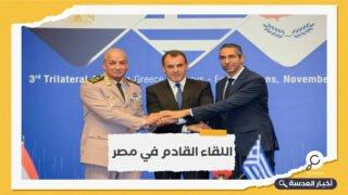 لقاء بين وزراء دفاع مصر واليونان وقبرص لدعم الاستقرار شرق المتوسط