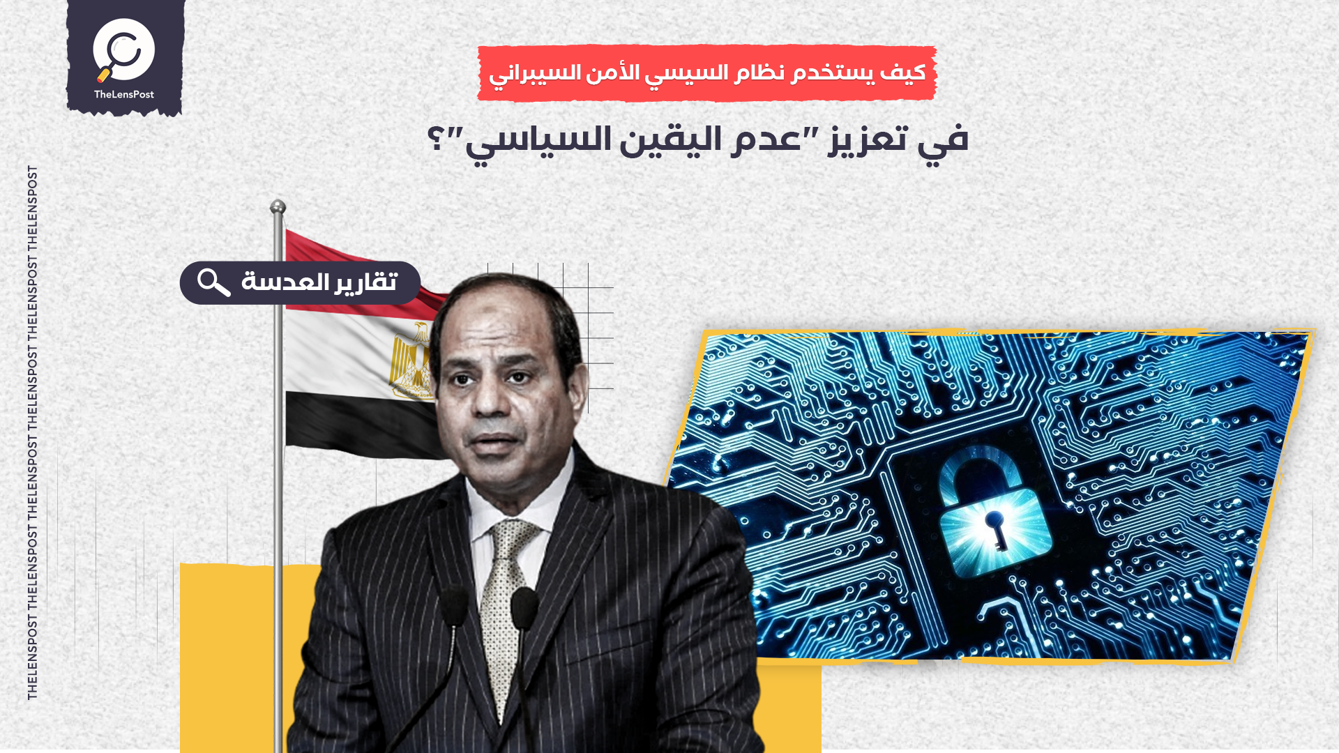 """كيف يستخدم نظام السيسي الأمن السيبراني في تعزيز """"عدم اليقين السياسي""""؟"""