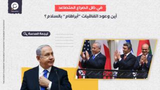 """في ظل الصراع المتصاعد... أين وعود اتفاقيات """"أبراهام"""" بالسلام؟"""