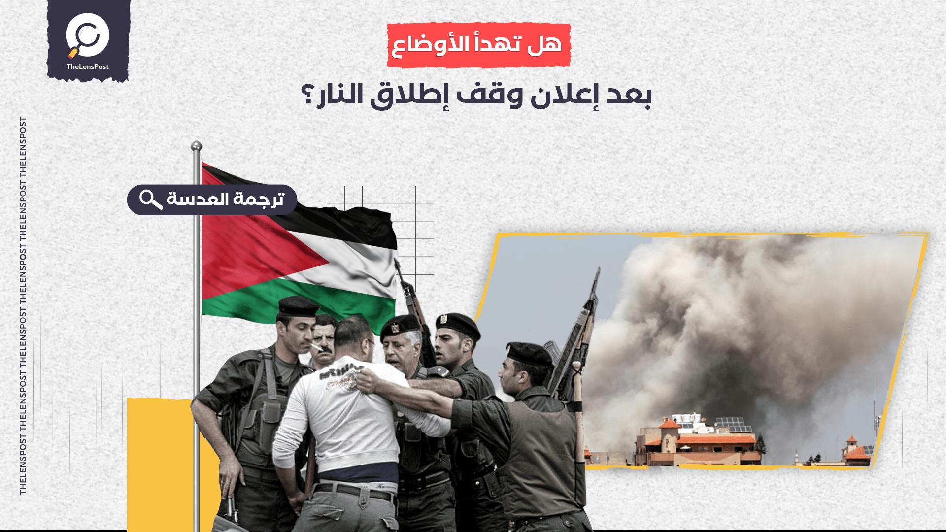 فلسطين: هل تهدأ الأوضاع بعد إعلان وقف إطلاق النار؟