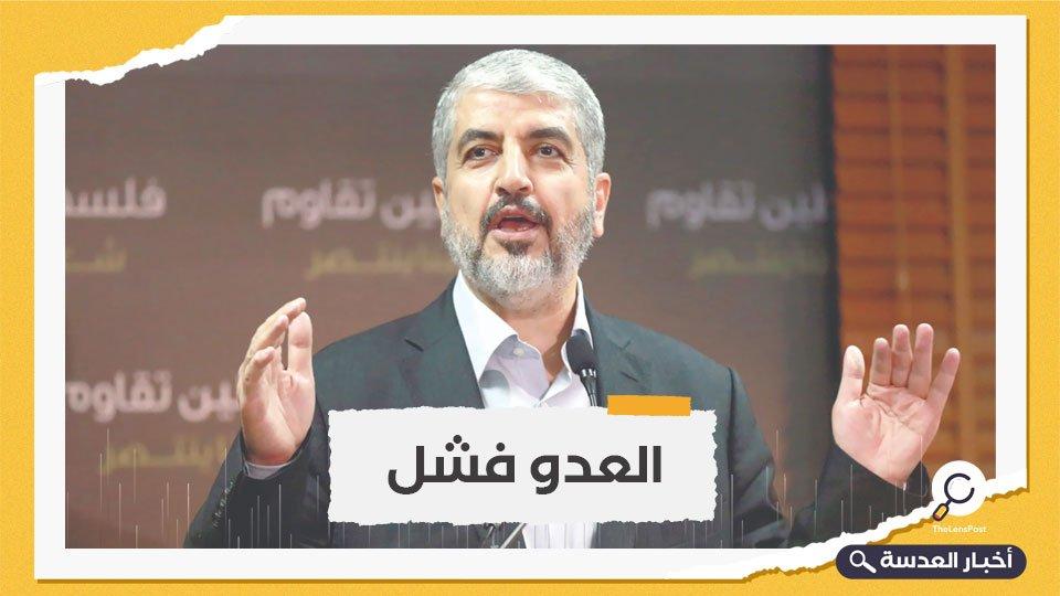 مشعل: مقاومتنا نجحت في تهشيم صورة جيش الاحتلال