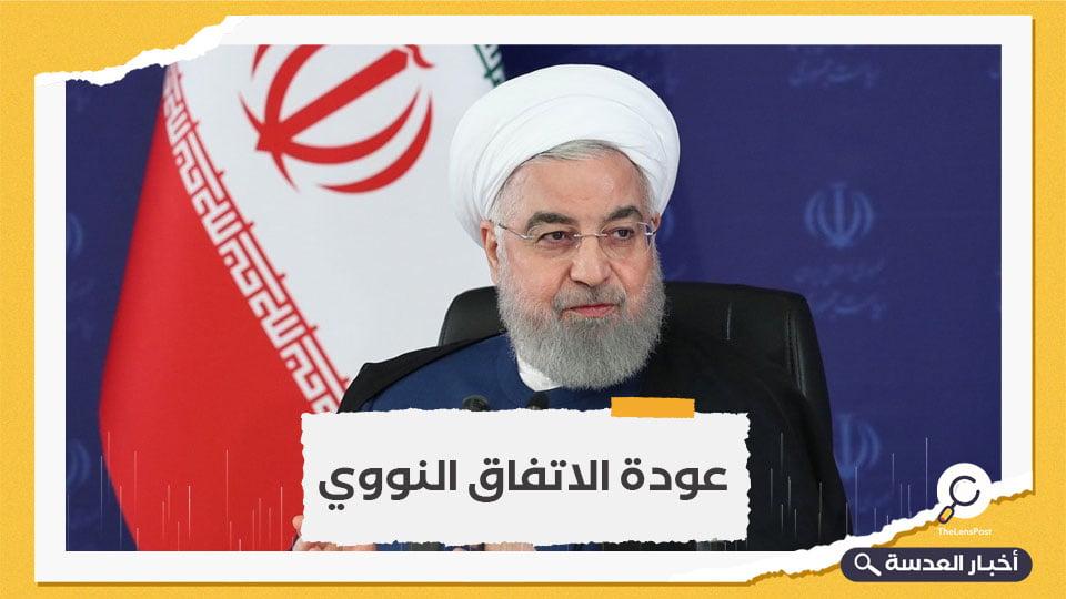 روحاني: العقوبات الرئيسية رُفعت.. وتبقى التفاصيل فقط