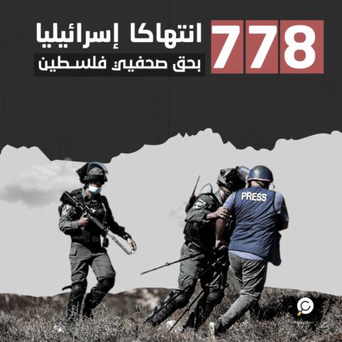778 انتهاكا إسرائيليا بحق صحفيي فلسطين.. متى تتوقف دولة الاحتلال عن هذه الأفعال الشنيعة؟