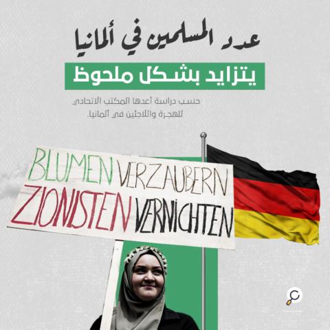 عدد المسلمين يتزايد بشكل ملحوظ في ألمانيا
