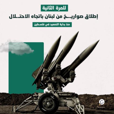 إطلاق صواريخ من لبنان باتجاه دولة الاحتلال