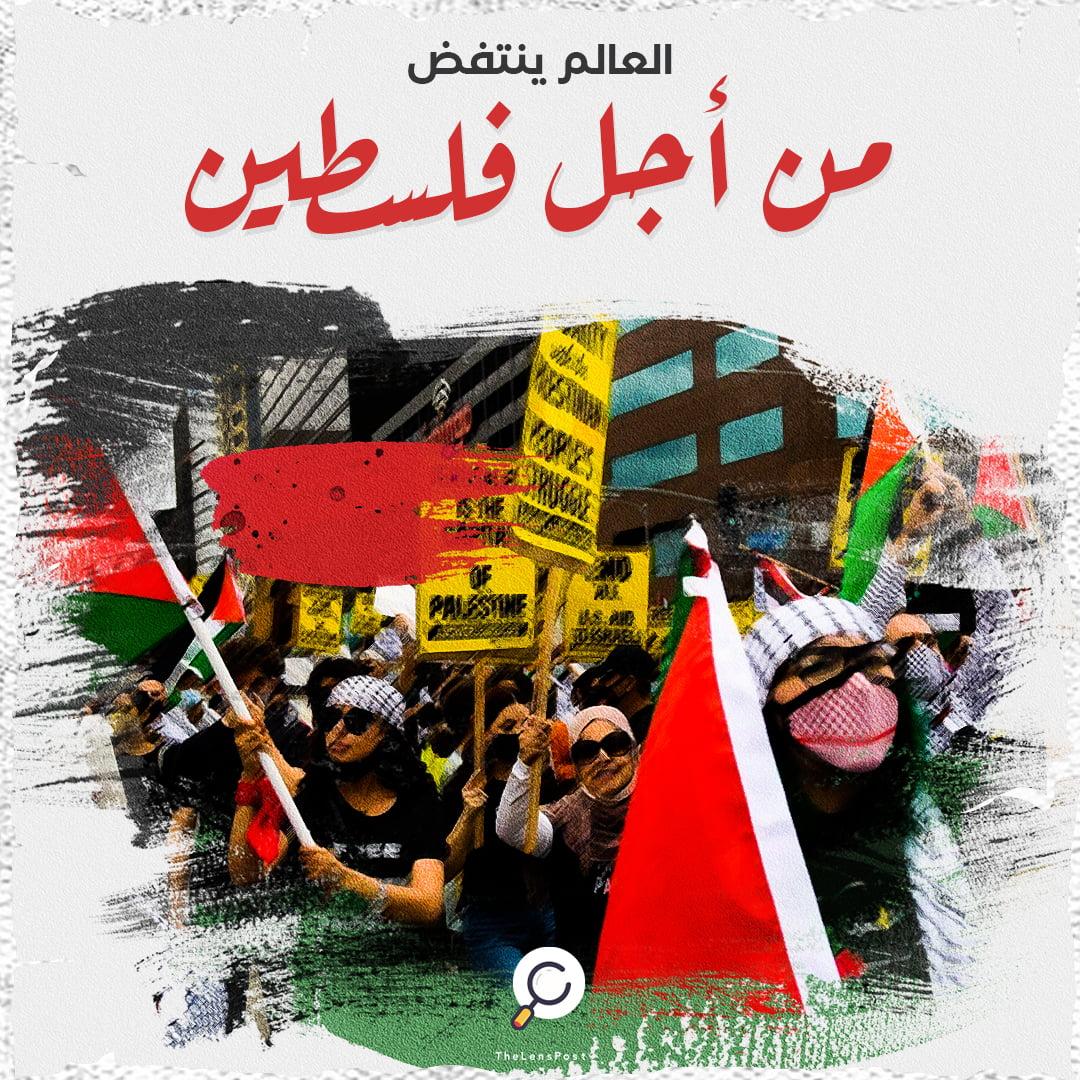 العالم ينتفض من أجل فلسطين