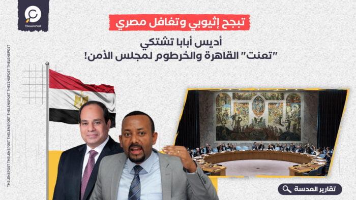 تبجح إثيوبي وتغافل مصري.. أديس أبابا تشتكي
