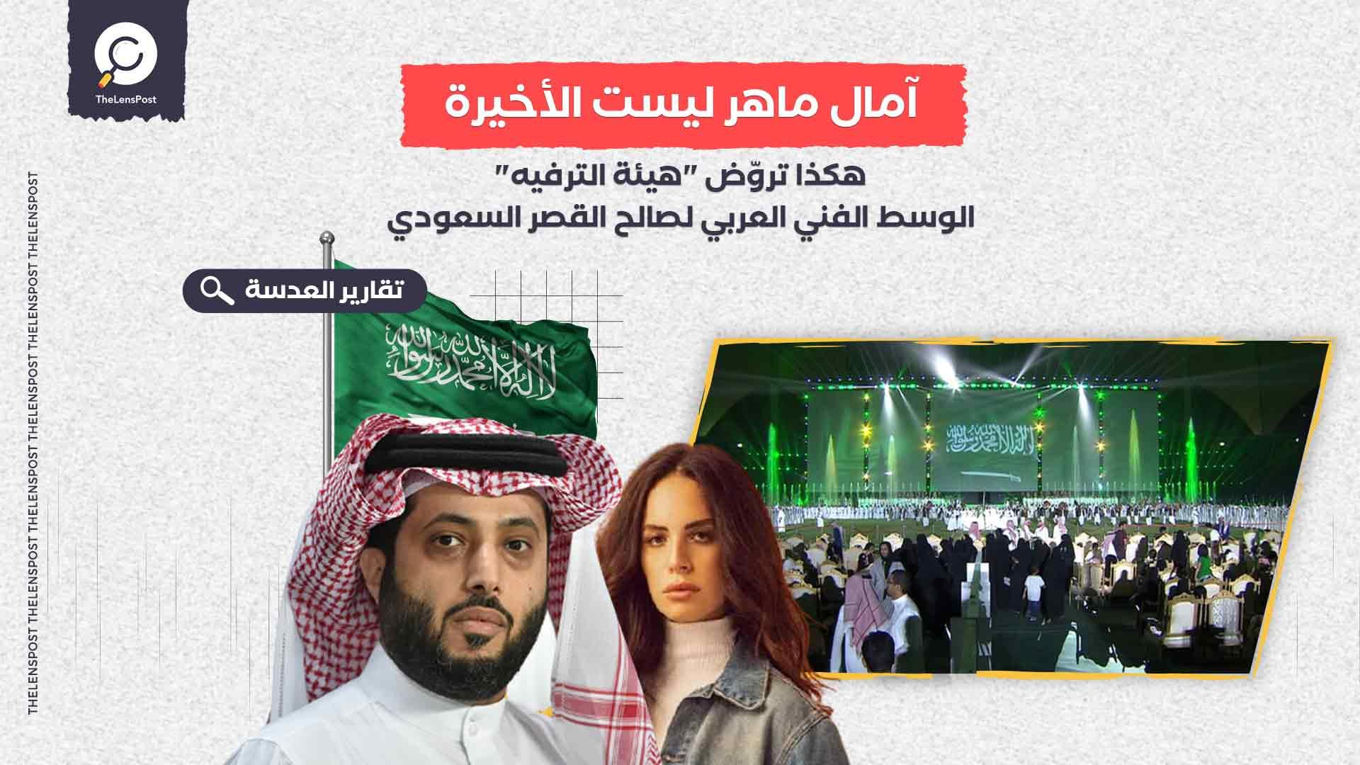"""آمال ماهر ليست الأخيرة..هكذا تروّض """"هيئة الترفيه"""" الوسط الفني العربي لصالح القصر السعودي"""