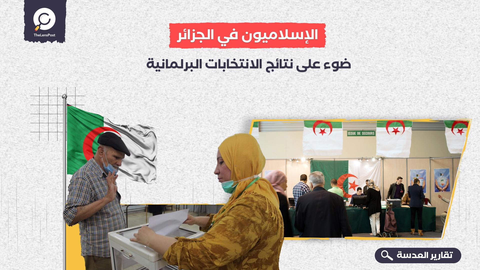 الإسلاميون في الجزائر.. ضوء على نتائج الانتخابات البرلمانية