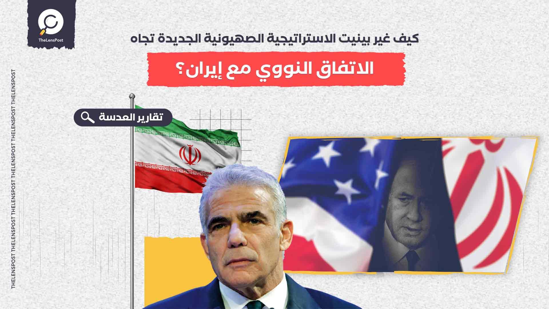 كيف غير بينيت الاستراتيجية الصهيونية الجديدة تجاه الاتفاق النووي مع إيران؟