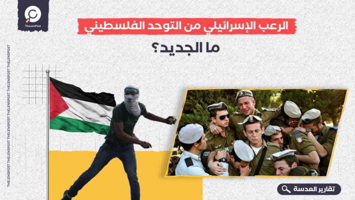 الرعب الإسرائيلي من التوحد الفلسطيني… ما الجديد؟