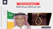 السعودية تعدم شاباً تمرد على النظام حين كان قاصراً