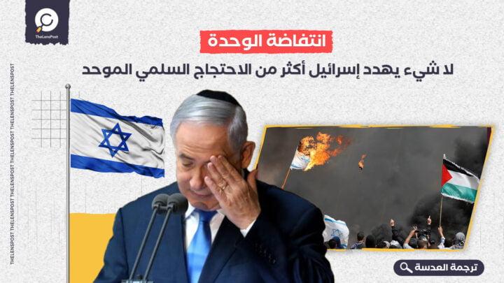انتفاضة الوحدة: لا شيء يهدد إسرائيل أكثر من الاحتجاج السلمي الموحد