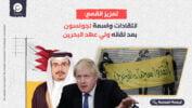 تعزيز القمع: انتقادات واسعة لجونسون بعد لقائه ولي عهد البحرين