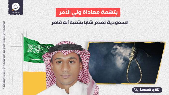 بتهمة معاداة ولي الأمر.. السعودية تعدم شابًا يشتبه أنه قاصر