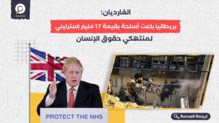 الغارديان: بريطانيا باعت أسلحة بقيمة 17 مليار إسترليني لمنتهكي حقوق الإنسان