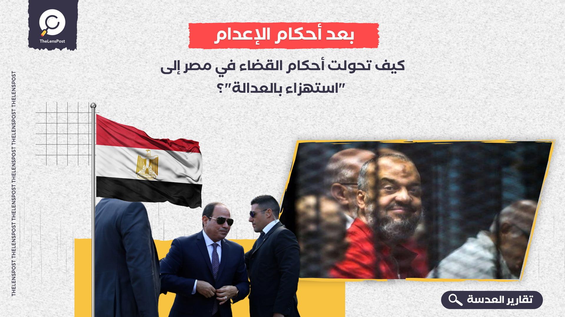 """بعد-أحكام-الإعدام-كيف-تحولت-أحكام-القضاء-في-مصر-إلى-""""استهزاء-بالعدالة""""؟"""