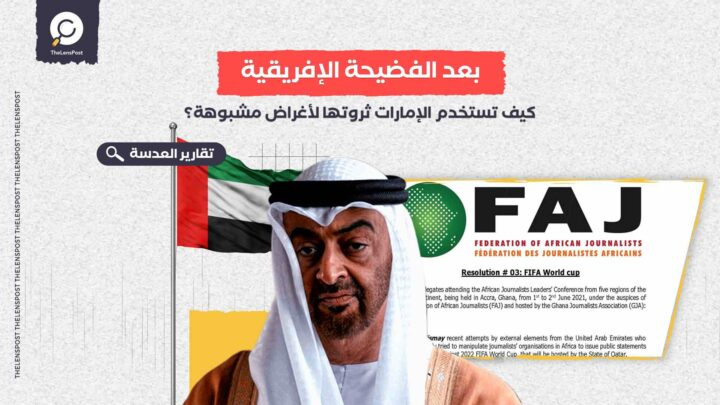 بعد الفضيحة الإفريقية.. كيف تستخدم الإمارات ثروتها لأغراض مشبوهة؟