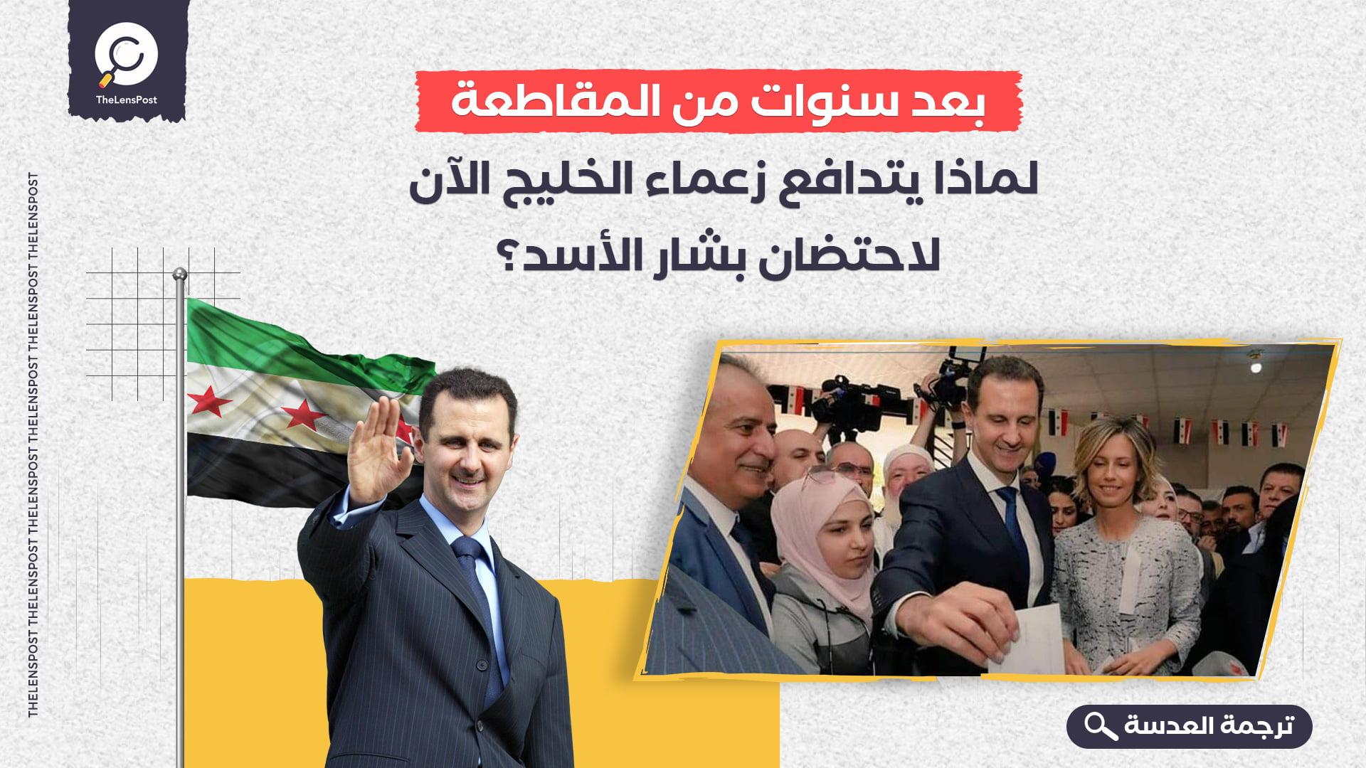 بعد سنوات من المقاطعة... لماذا يتدافع زعماء الخليج الآن لاحتضان بشار الأسد؟