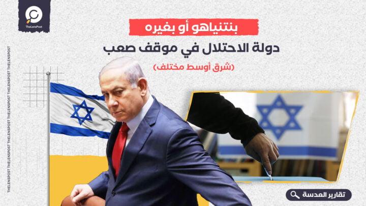 بنتنياهو أو بغيره.. دولة الاحتلال في موقف صعب