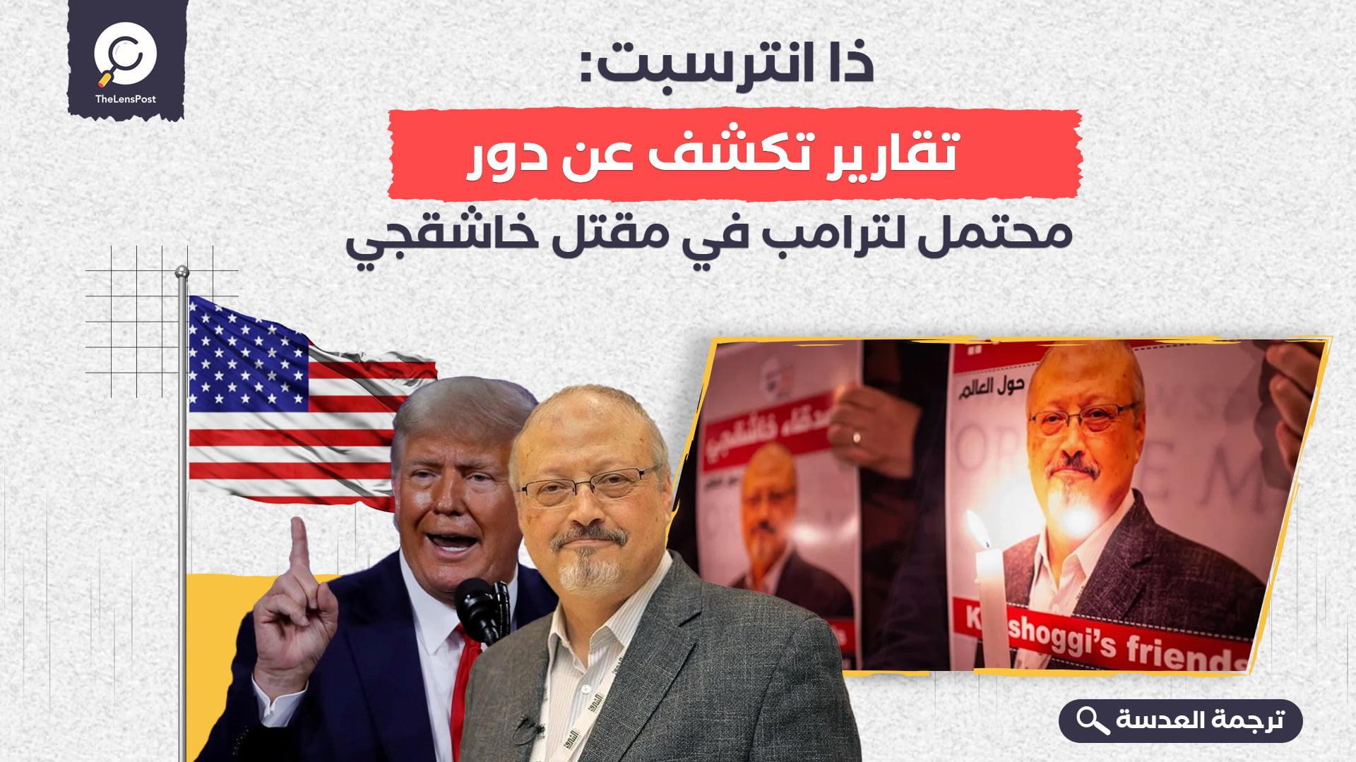 ذا انترسبت: تقارير تكشف عن دور محتمل لترامب في مقتل خاشقجي