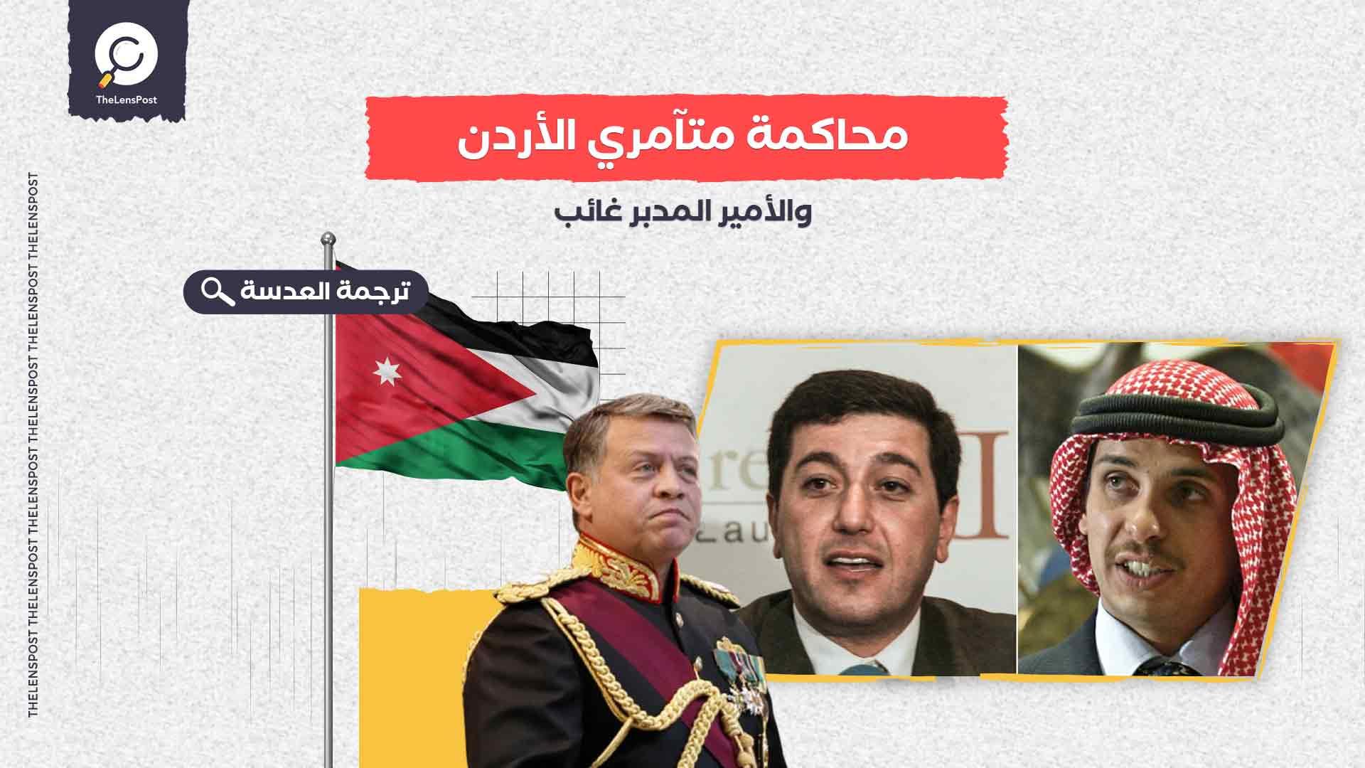 محاكمة متآمري الأردن ... والأمير المدبر غائب