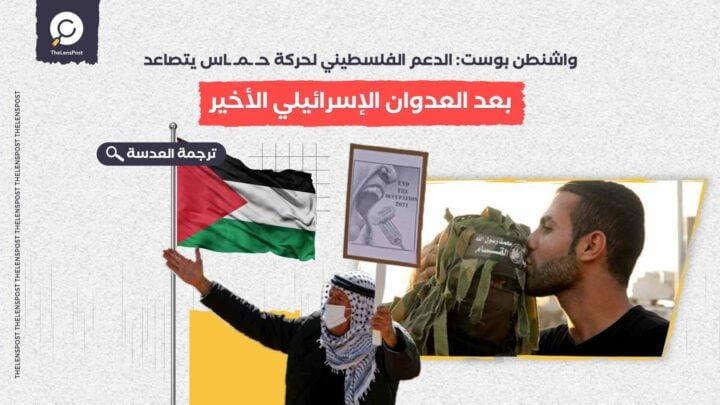 واشنطن بوست: الدعم الفلسطيني لحركة حماس يتصاعد بعد العدوان الإسرائيلي الأخير