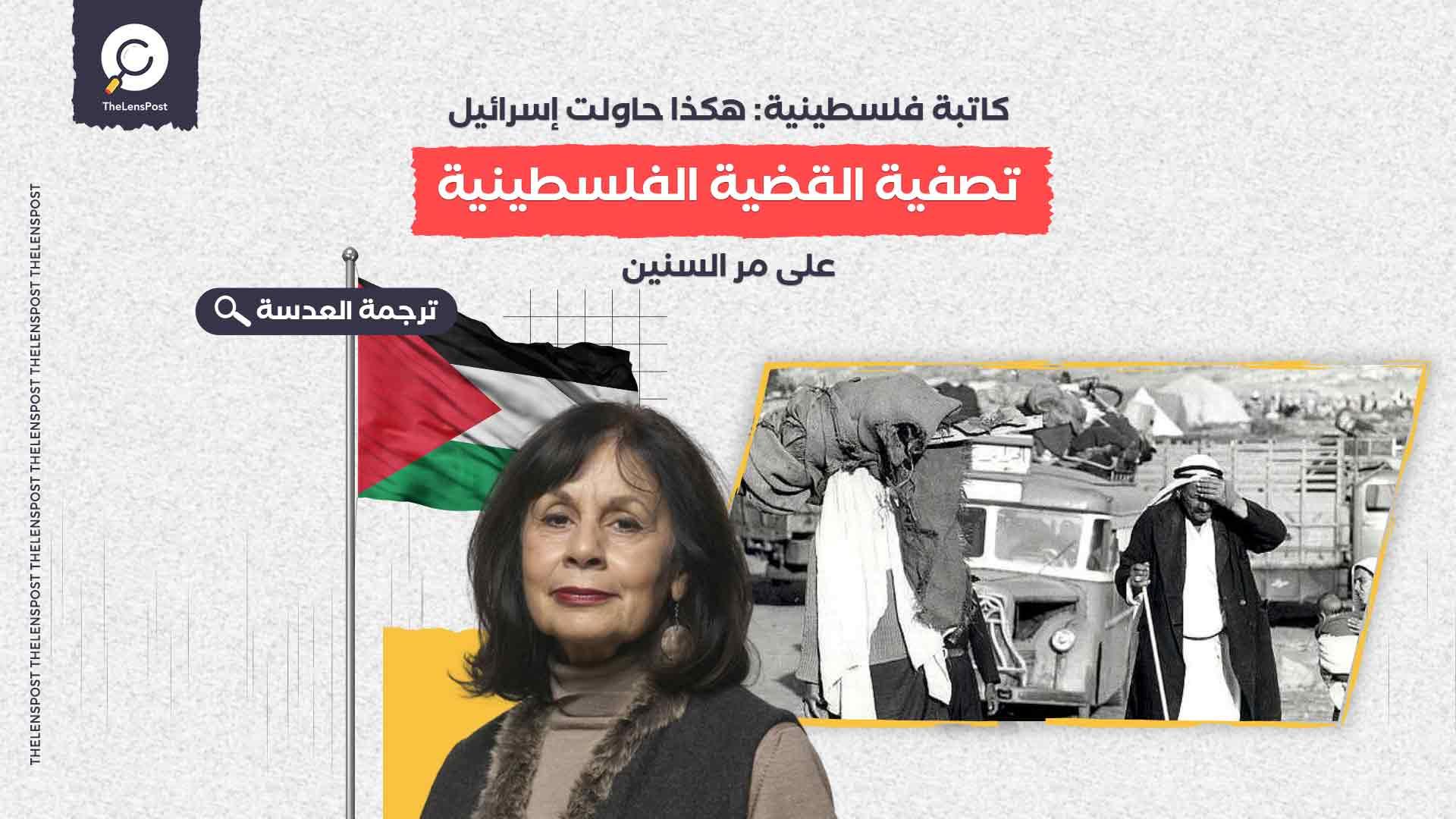 كاتبة فلسطينية: هكذا حاولت إسرائيل تصفية القضية الفلسطينية على مر السنين