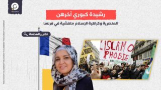 رشيدة كبوري آخرهن.. العنصرية وكراهية الإسلام متفشية في فرنسا