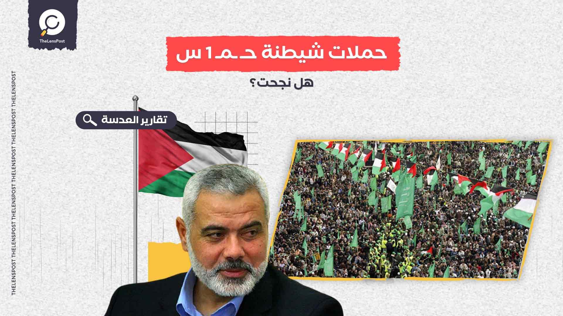 حملات شيطنة حماس.. هل نجحت؟