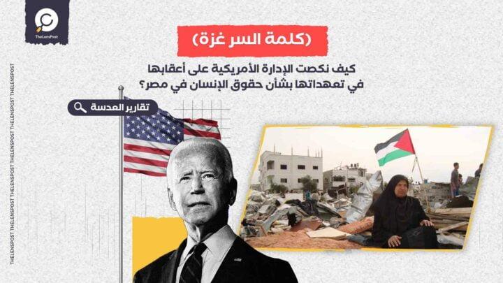 كيف نكصت الإدارة الأمريكية على أعقابها في تعهداتها بشأن حقوق الإنسان في مصر؟