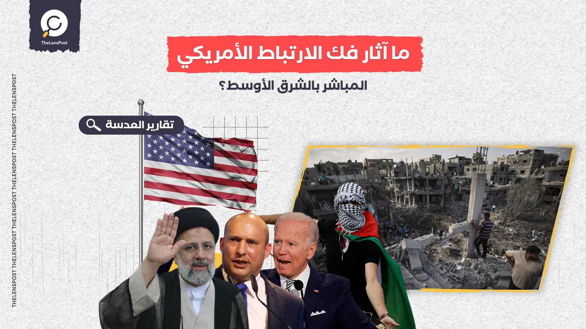 ما آثار فك الارتباط الأمريكي المباشر بالشرق الأوسط؟