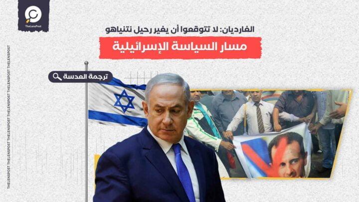 الغارديان: لا تتوقعوا أن يغير رحيل نتنياهو مسار السياسة الإسرائيلية