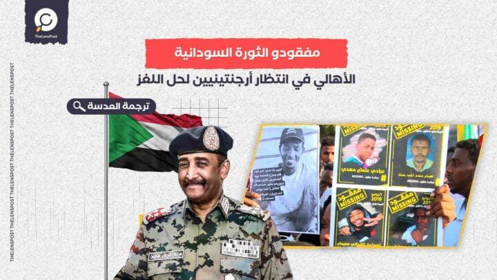 مفقودو الثورة السودانية.. الأهالي في انتظار أرجنتينيين لحل اللغز