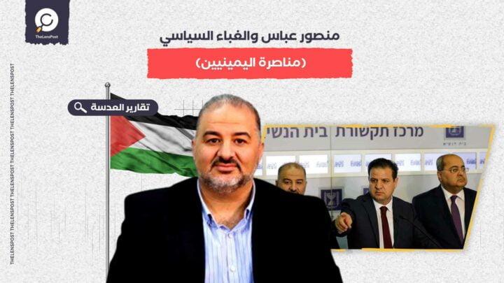 منصور عباس والغباء السياسي