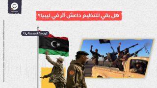 هل بقي لتنظيم داعش أثر في ليبيا؟