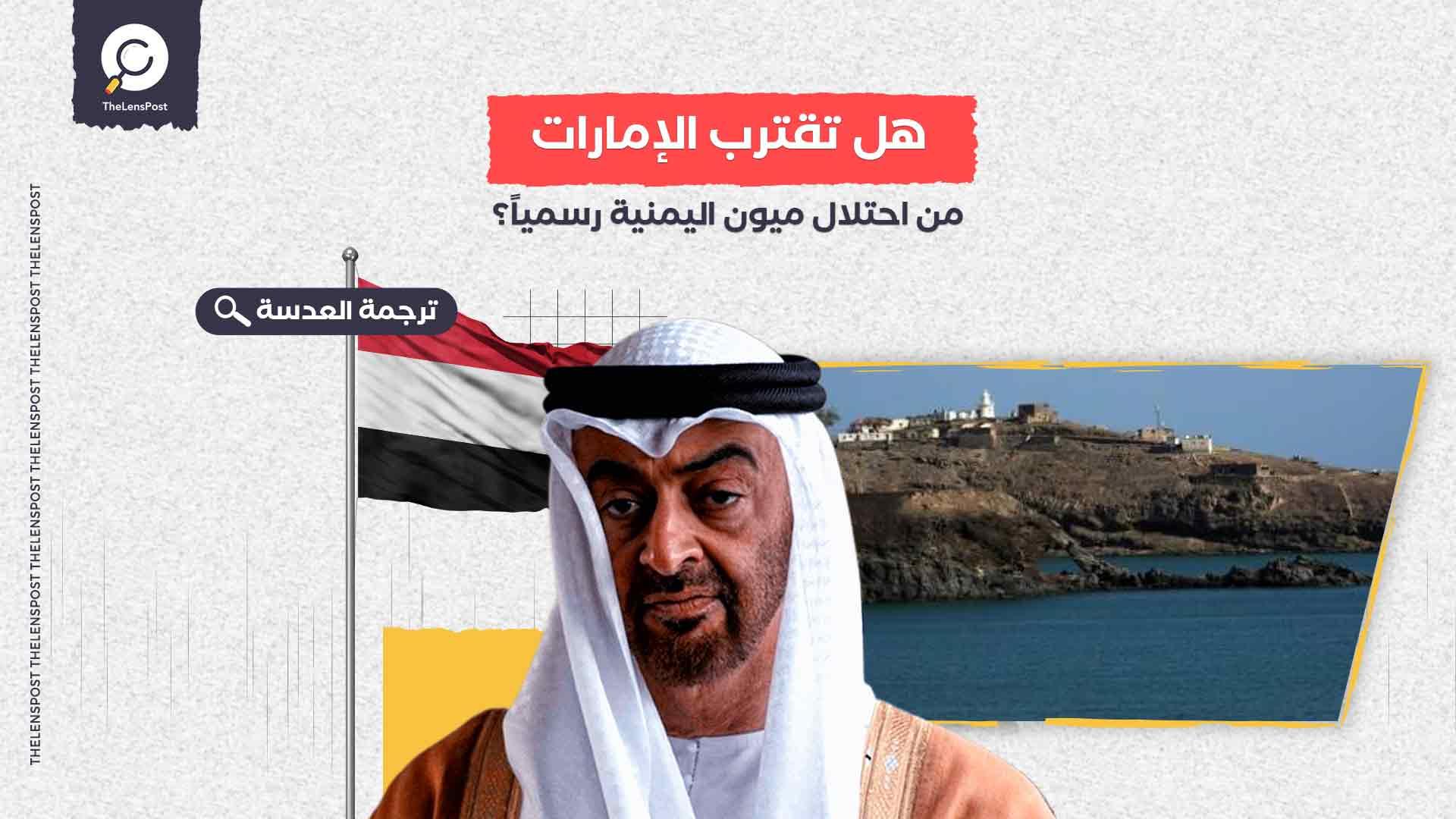 هل تقترب الإمارات من احتلال ميون اليمنية رسمياً؟