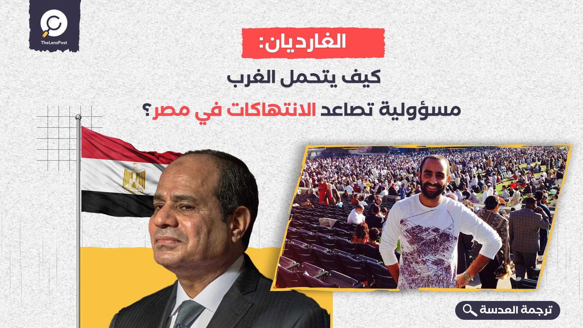 الغارديان: كيف يتحمل الغرب مسؤولية تصاعد الانتهاكات في مصر؟