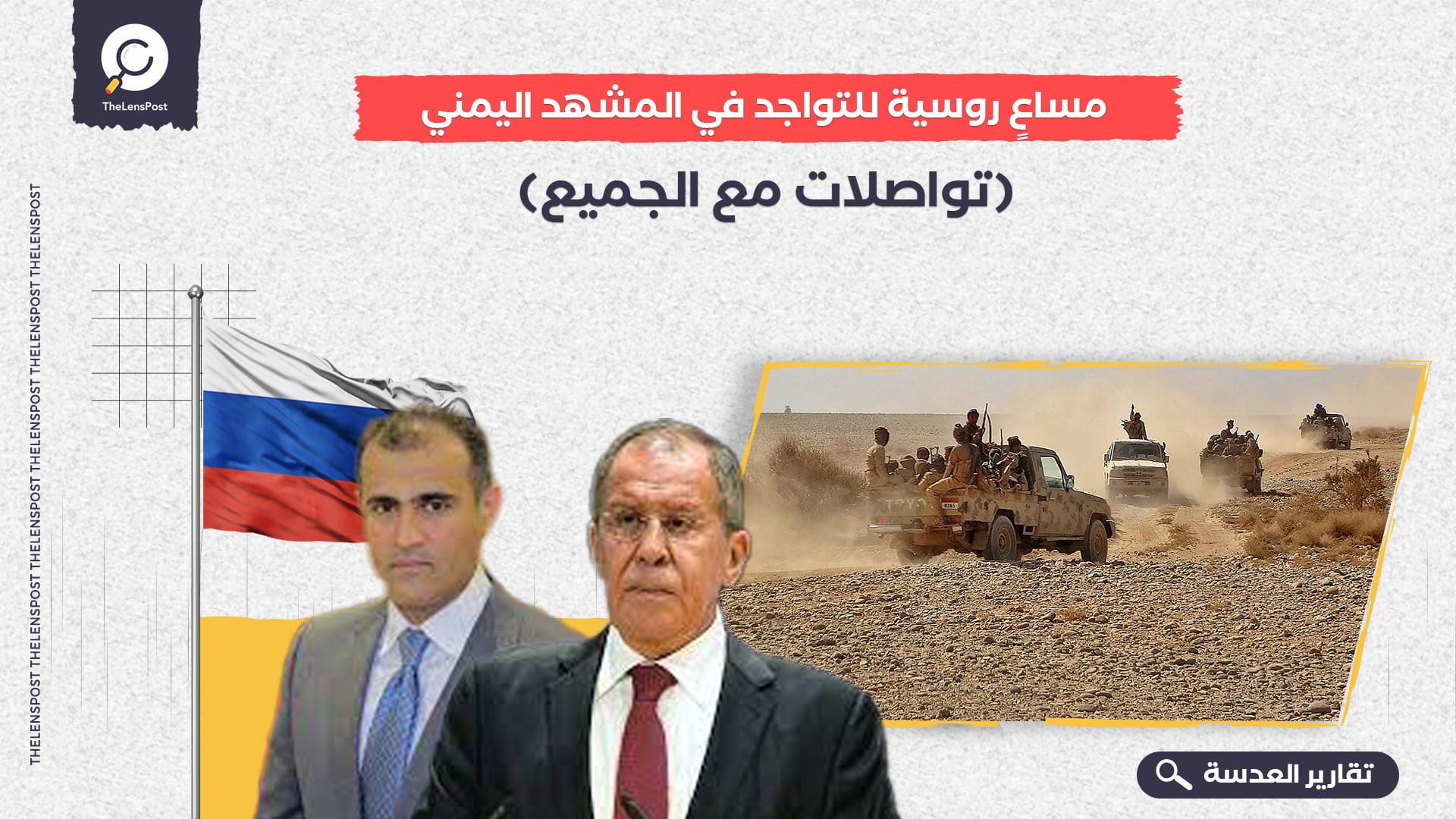 مساعٍ روسية للتواجد في المشهد اليمني