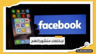 بسبب فلسطين.. فيسبوك تعتذر لمستخدميها في كندا