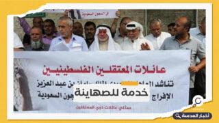 """""""حماس"""" تطالب السعودية مجددًا للإفراج عن المعتقلين الفلسطينيين"""