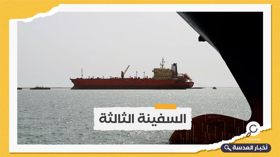 الحوثي يتهم التحالف باحتجاز سفينة نفطية