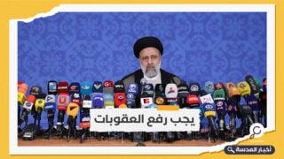 الرئيس الإيراني الجديد: السياسة الخارجية لن تكون مقيدة بالاتفاق النووي المبرم عام 2015