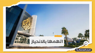 """الكيان الصهيوني يحتج لدى قطر ضد قناة """"الجزيرة"""""""