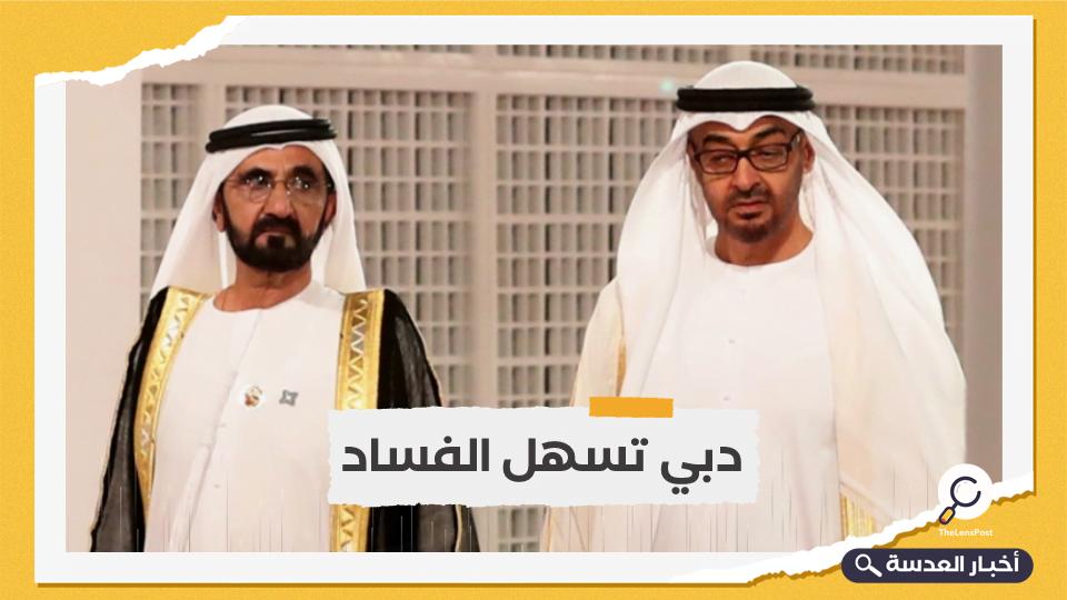 مؤسسات أوروبية تناقش مكافحة غسيل الأموال في الإمارات