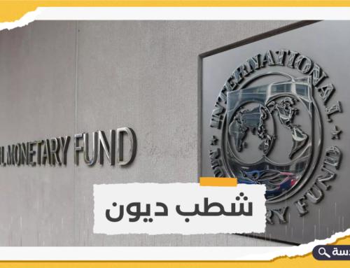 صندوق النقد يقرض السودان 2.47 مليار دولار