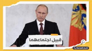 بوتين: العلاقات مع واشنطن في أدنى مستوياتها منذ سنوات