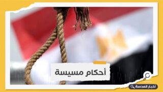 هيومن رايتس ووتش تنتقد أحكام الإعدام في مصر